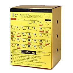 2021年版の貯金箱、17万円貯めるカレンダー!