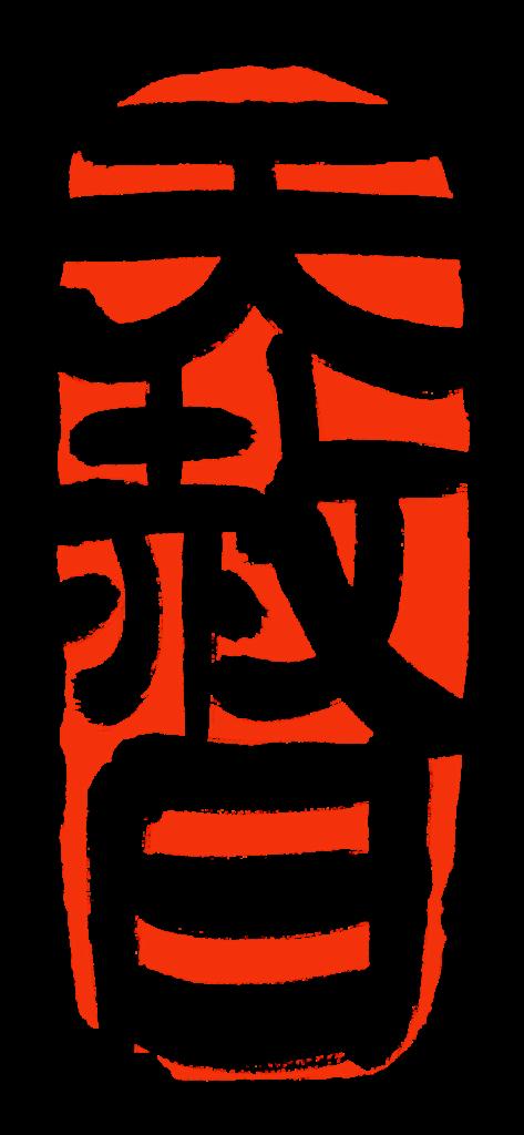 【天赦日】2021年の天赦日と今年最後の天赦日