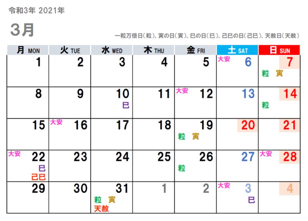 2021年3月(令和3年)の吉日をチラ見せ。