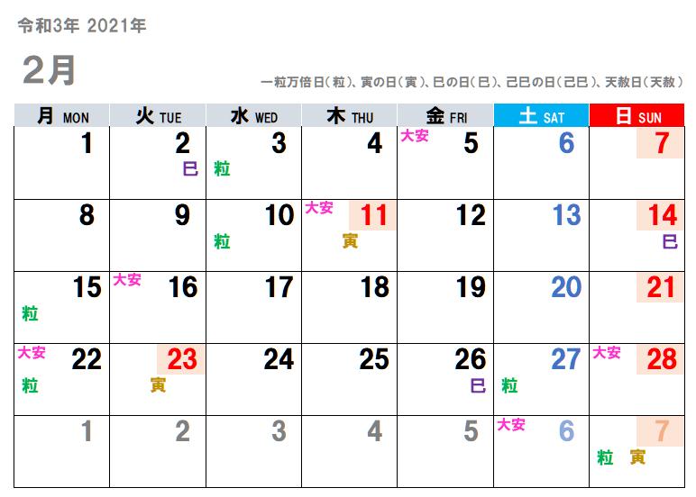2021年2月(令和3年)の吉日をチラ見せ。