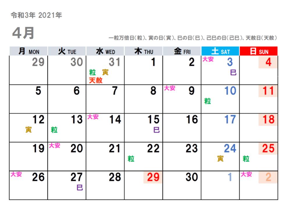 2021年04月の吉日カレンダー