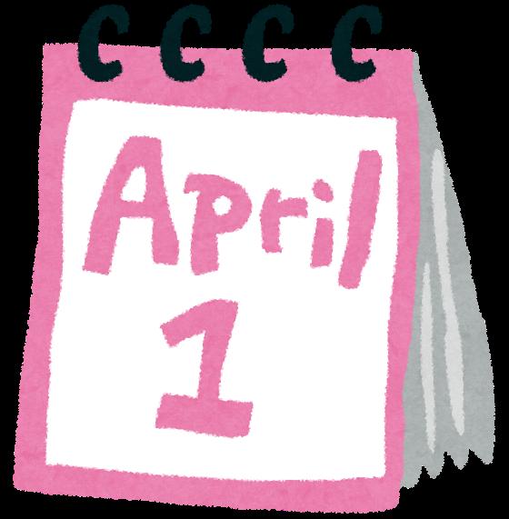 2021年04月(令和3年)の吉日をチラ見せ。