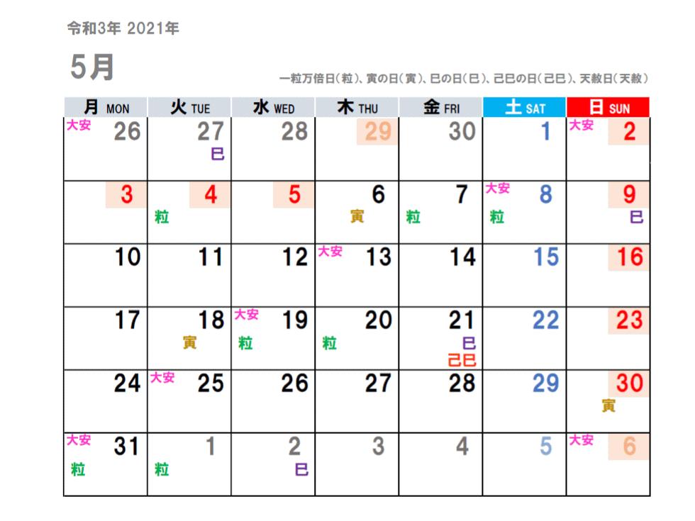 2021年05月の吉日カレンダー