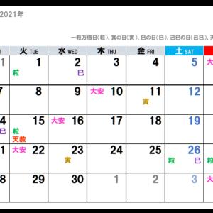 2021年06月(令和3年)の吉日をチラ見せ。