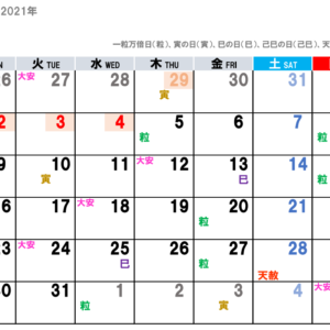 2021年08月(令和3年)の吉日をチラ見せ。