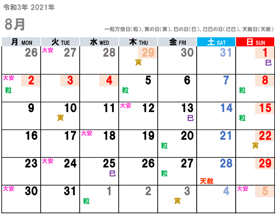 吉日カレンダー2021年09月