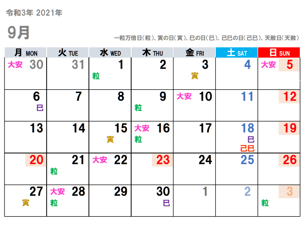 2021年09月(令和3年)の吉日をチラ見せ。