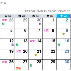 2021年10月(令和3年)の吉日をチラ見せ。