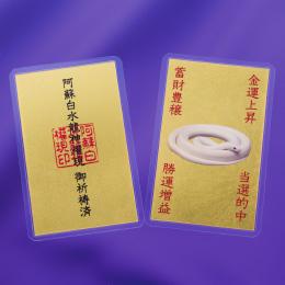 【お金を呼ぶ白蛇の符】金箔のまばゆい輝きと白蛇が強烈。期間限定2021年9月21日(火)迄。