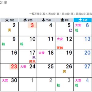 2021年11月(令和3年)の吉日をチラ見せ。