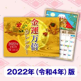 2022年の金運吉日がよくわかる金運万倍カレンダー